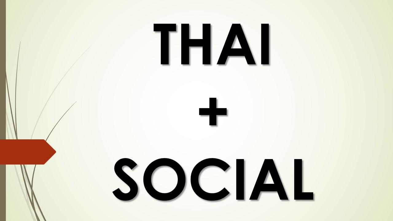 ภาษาไทย-สังคม