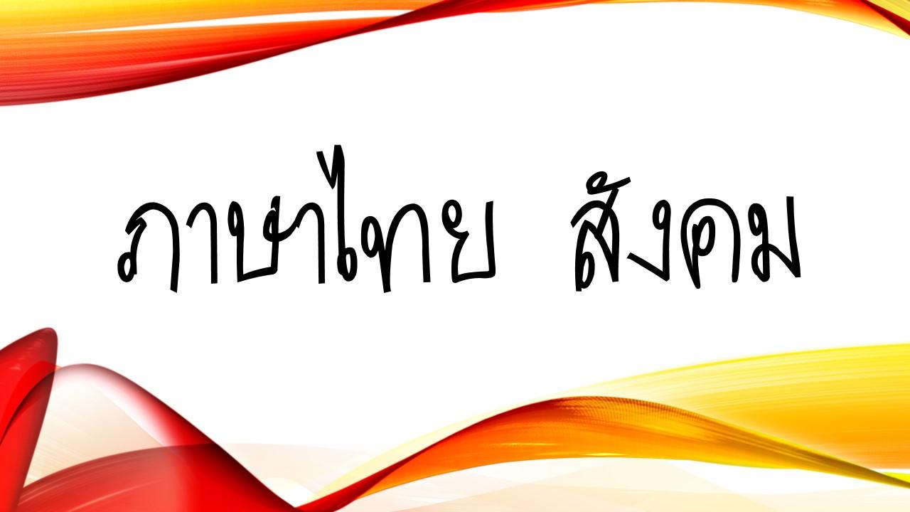 ภาษาไทย สังคม